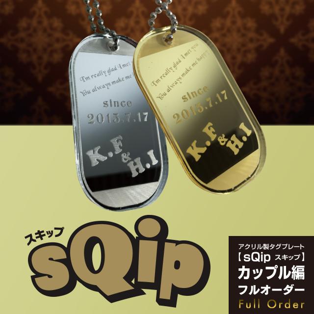 sQip『スキップ』 カップル編