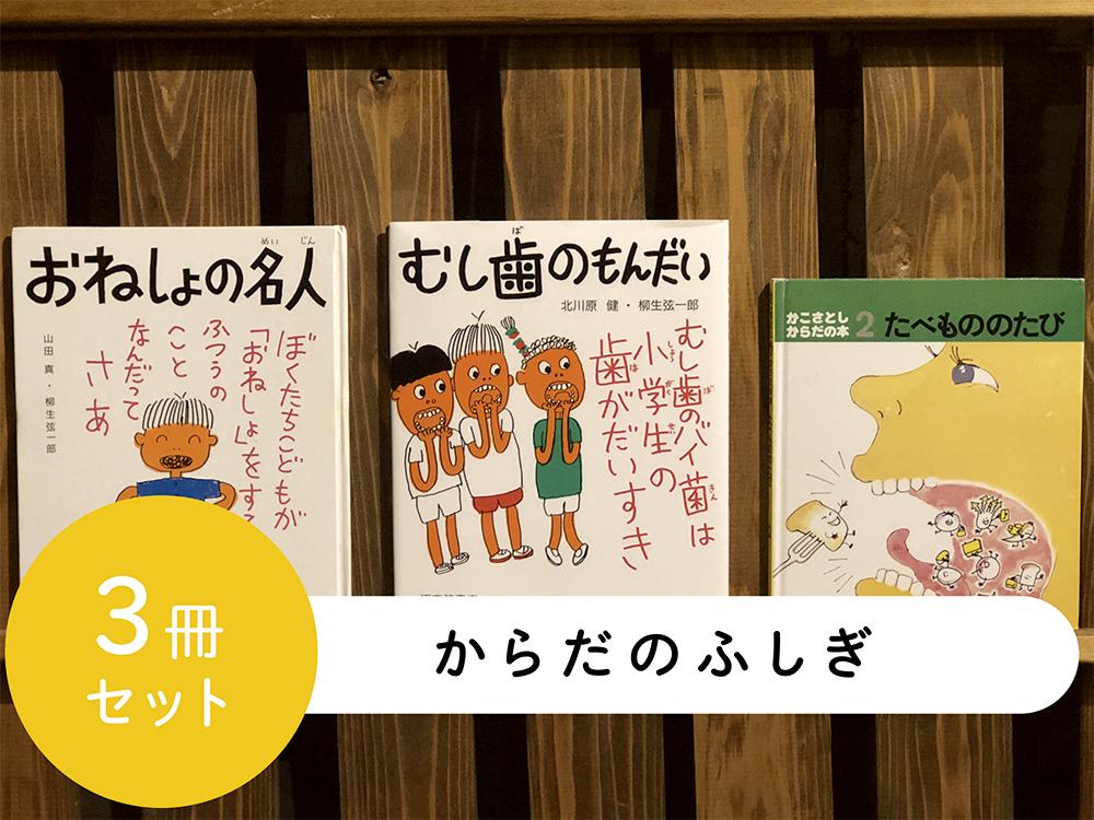 【送料込み】からだのふしぎ/3冊セット