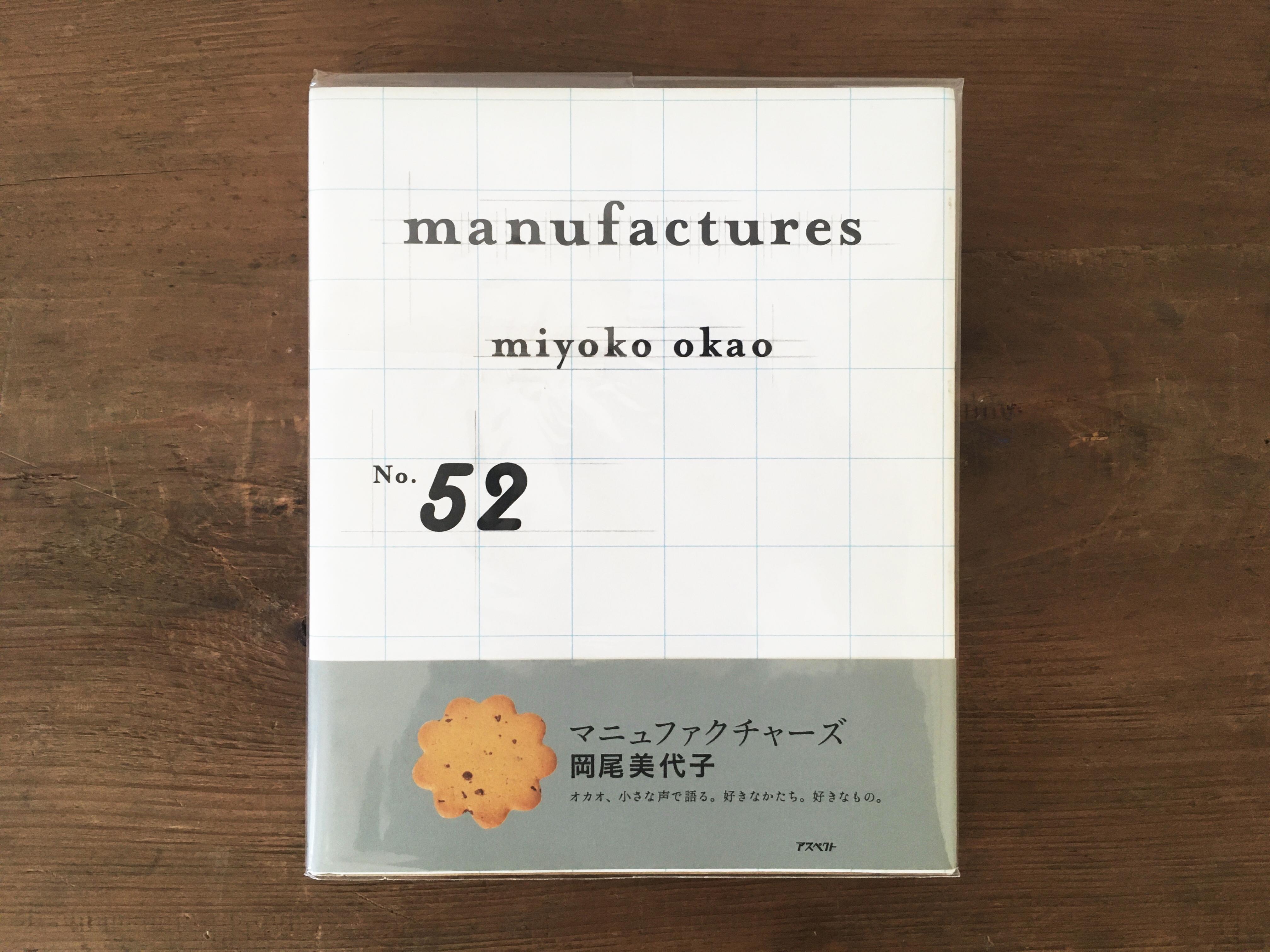[古本]manufactures マニュファクチャーズ / 岡尾美代子 著