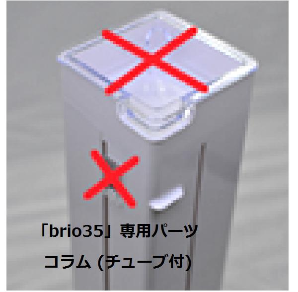 「brio35」専用パーツ: コラム (チューブ付)