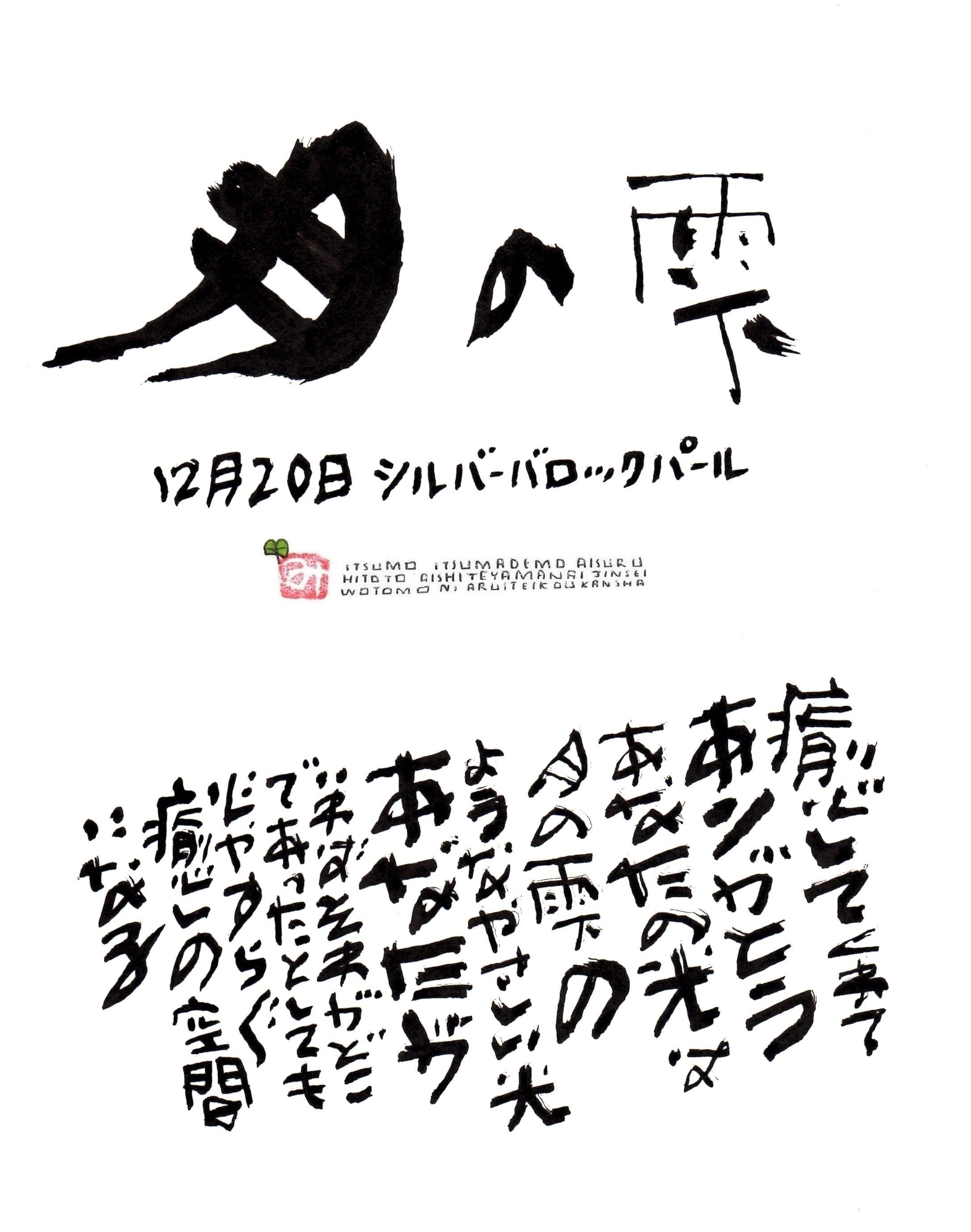 12月20日 結婚記念日ポストカード【月の雫】