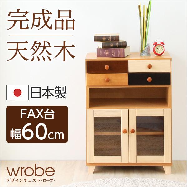 おしゃれで人気の電話台、FAX台(幅60cm)北欧、ナチュラル、木製、完成品|wrobe-ローブ- FAX台|一人暮らし用のソファやテーブルが見つかるインテリア専門店KOZ|《SH-08-WOB-FAX》