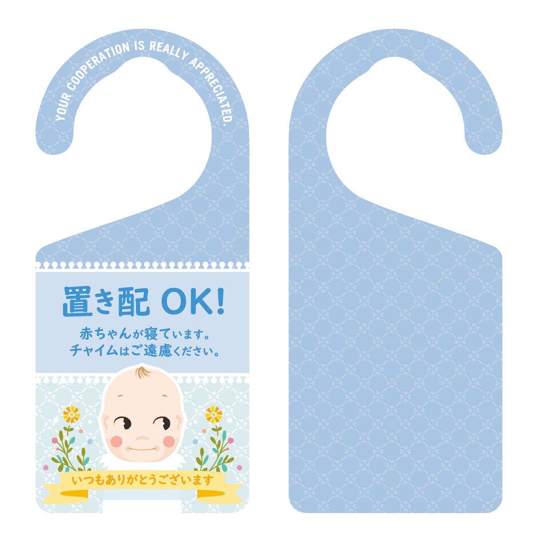 置き配OK 赤ちゃんが寝ています(ブルー)[0040] 【全国送料無料】 ドアノブ ドアプレート メッセージプレート