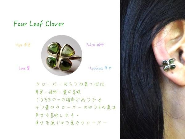 【SV925】*幸せを運ぶ四つ葉のクローバー* イヤーカフ&リング 2way グリーントルマリン
