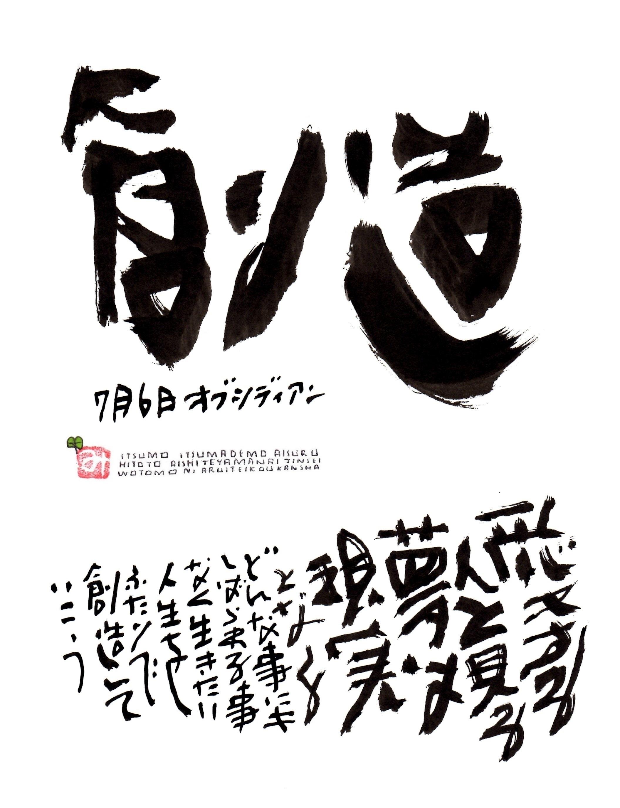 7月6日 結婚記念日ポストカード 【創造】