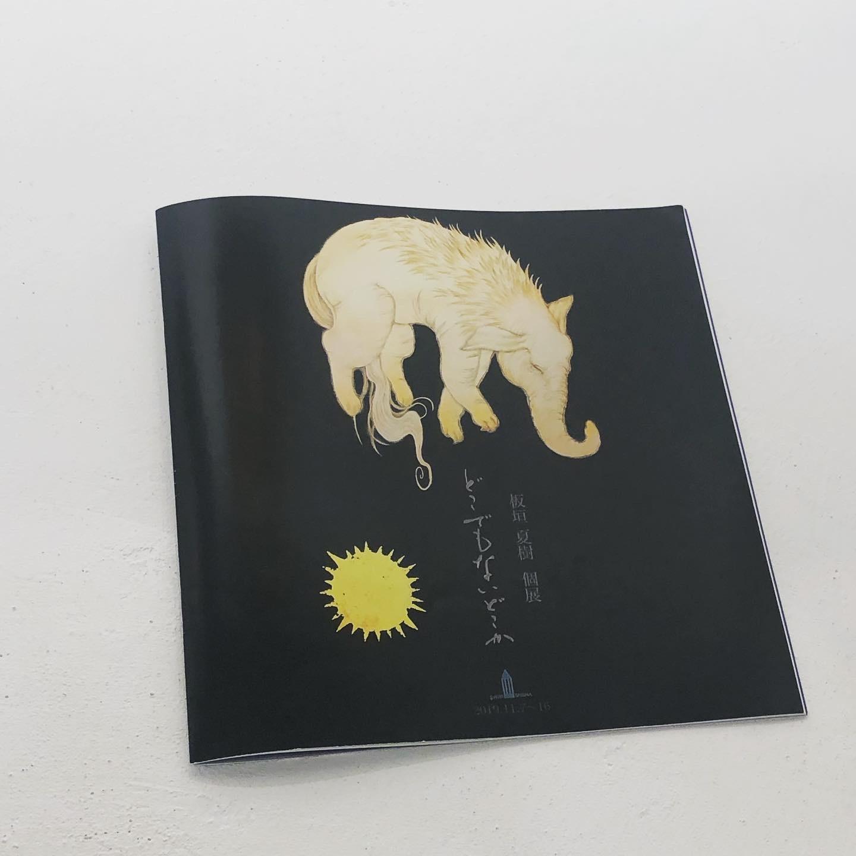 板垣夏樹個展「どこでもないどこか」直筆サイン入りカタログ