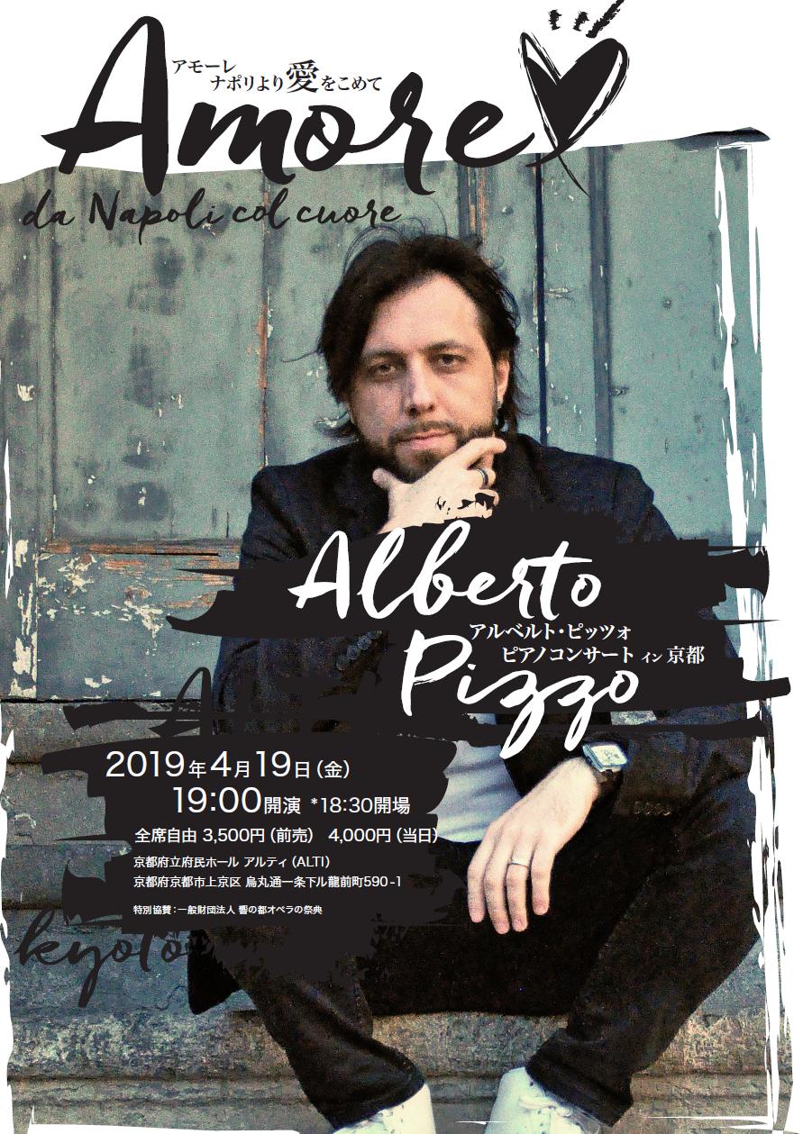 【4/19】アルベルト・ピッツォ ピアノコンサートイン京都「アモーレナポリより愛をこめて」