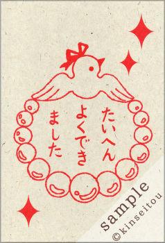 スペシャルカード - たいへんよくできました - 金星灯百貨店