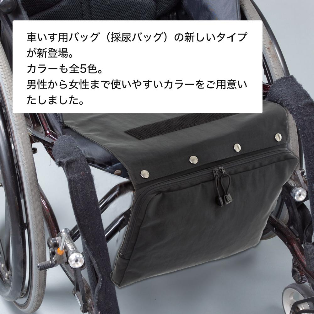 車いす用バッグ(採尿バッグ / バルーンバッグ / ドレンバッグ)