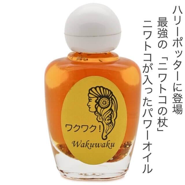 2018年限定生産【ワクワク 】  メモリーオイル waku waku
