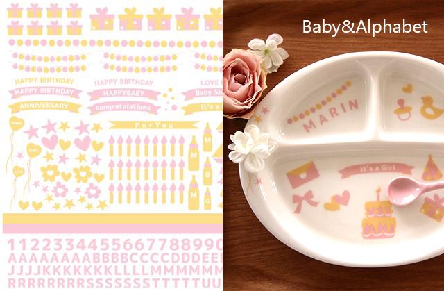 ベビー&アルファベット ピンク A3サイズ(ポーセリンアート用転写紙)