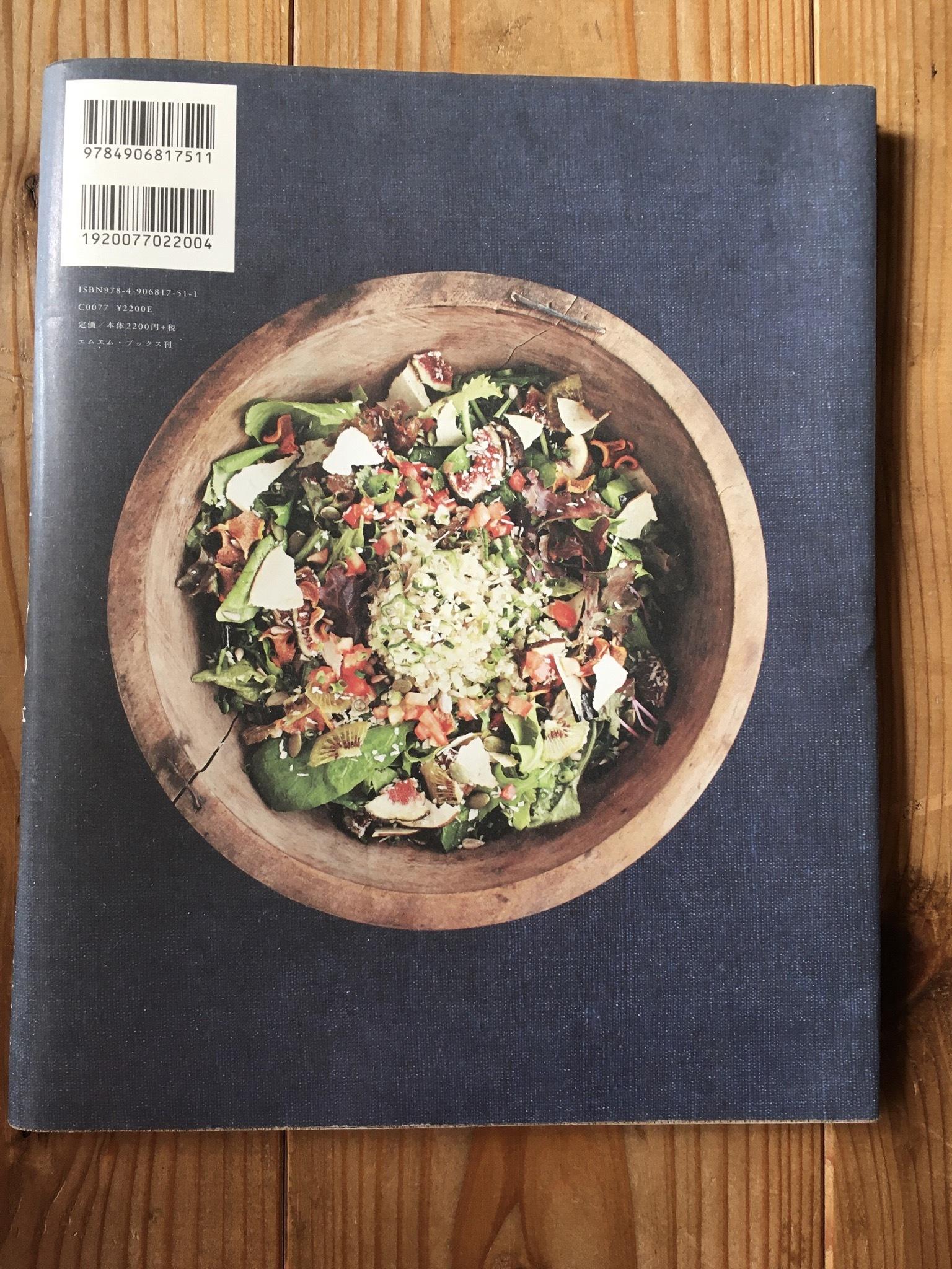 ささたくや サラダの本 - 画像2