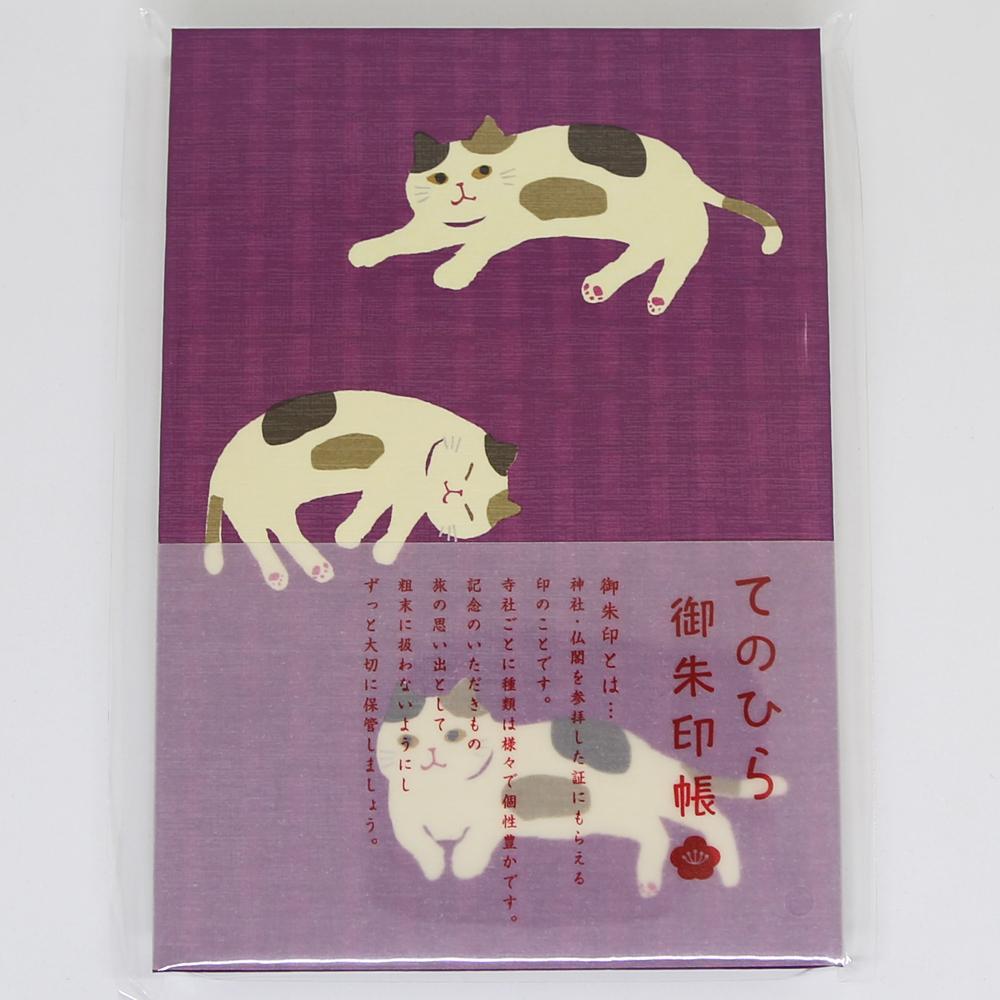 猫御朱印帳(ねころび猫)