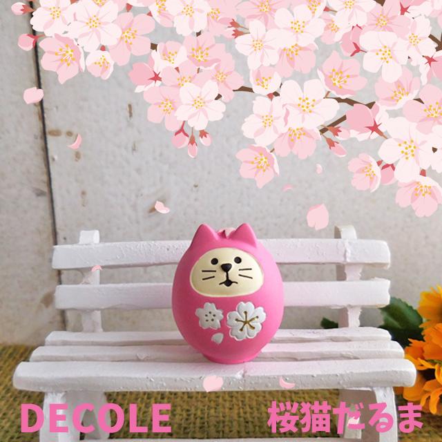 (309) デコレ コンコンブル 桜猫だるま