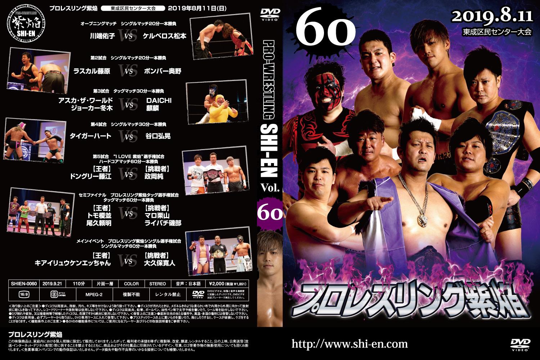 DVD vol60(2019.8/11東成区民センター大会)