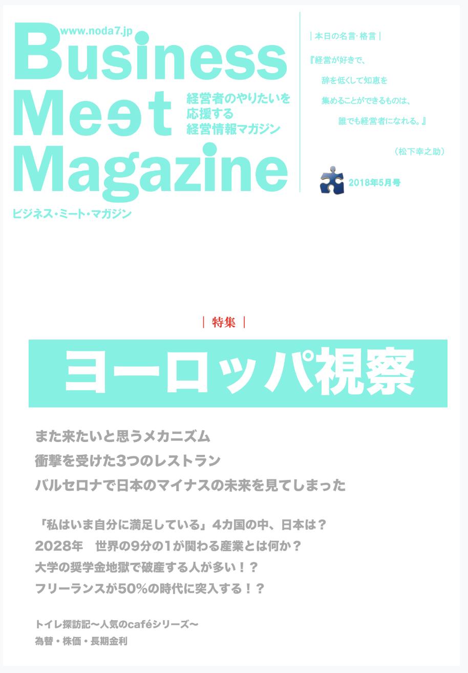 【雑誌】BMM2018年5月号「ヨーロッパ視察」