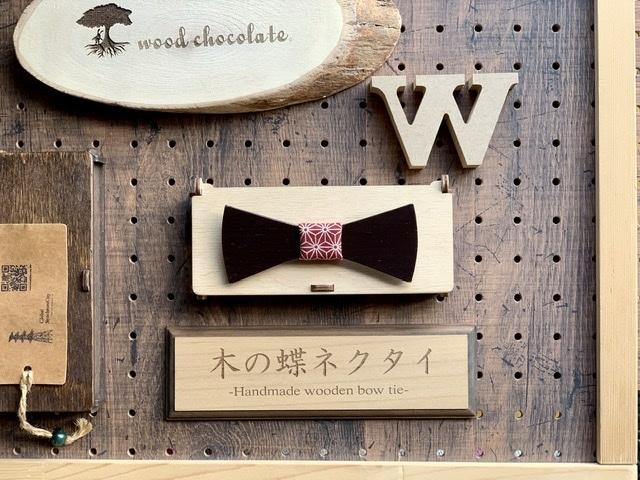 木製 蝶ネクタイ #Japan style - 画像3