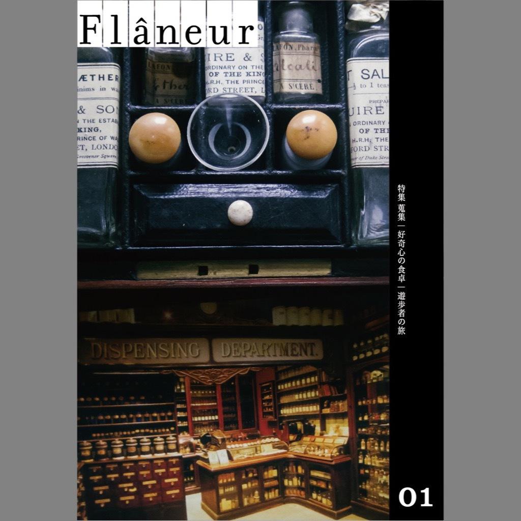 遊歩者 Flâneur (フラヌール) 創刊号