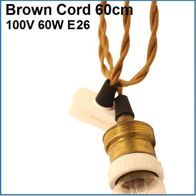 エジソンバルブ用シーリングコード60cm