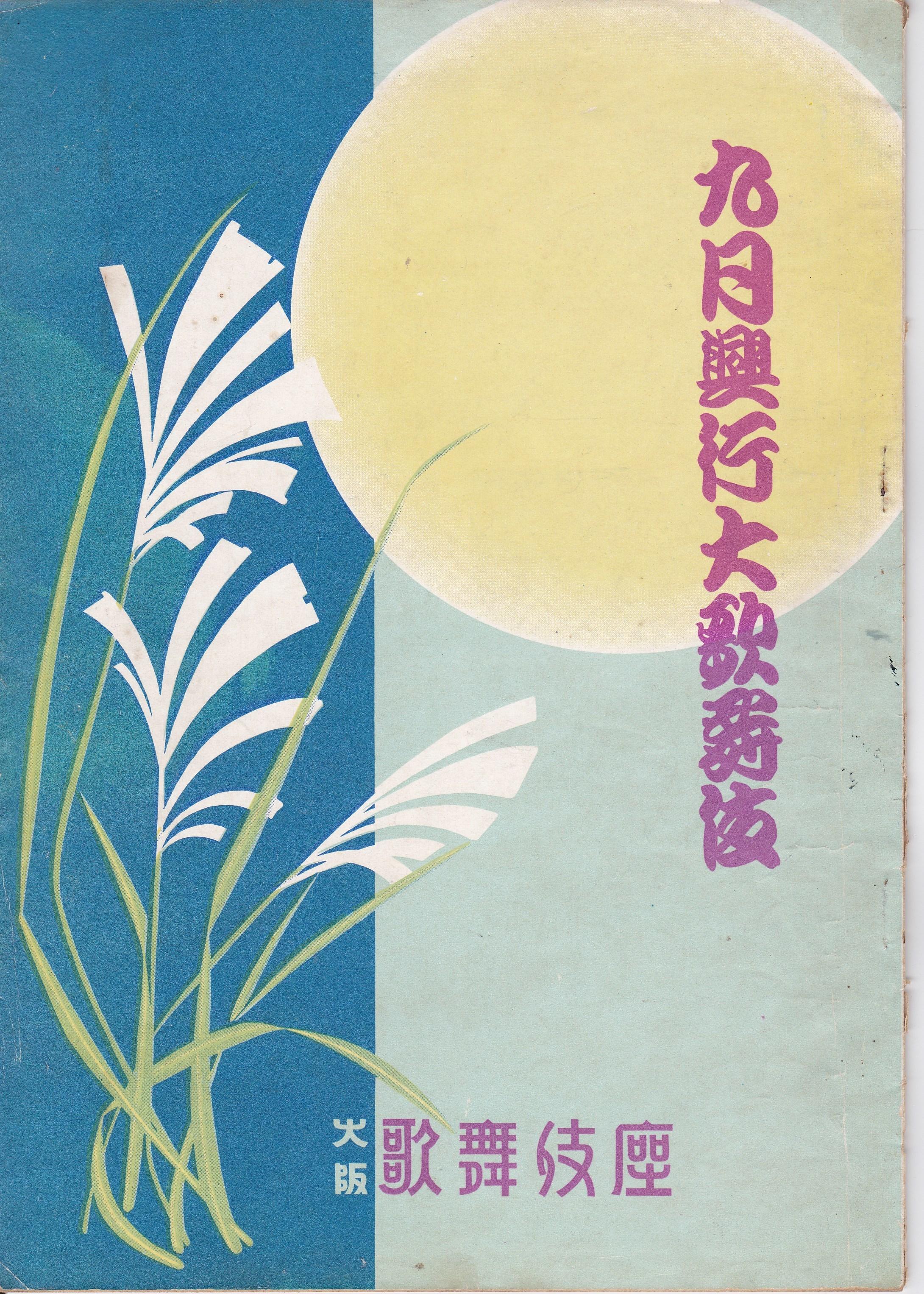 昭和29年 九月興行大歌舞伎 大阪歌舞伎座 興行パンフレット