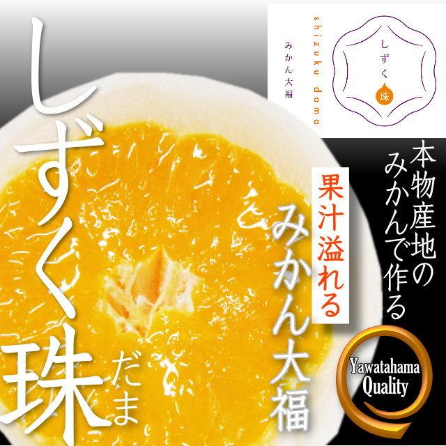 みかん大福「しずく珠(だま)」6個入りセット《冷凍》 ※送料込み