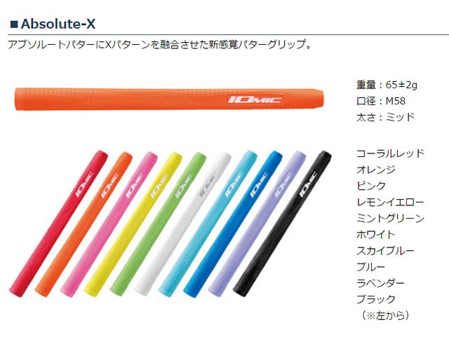 イオミック Absolute-X パターグリップ