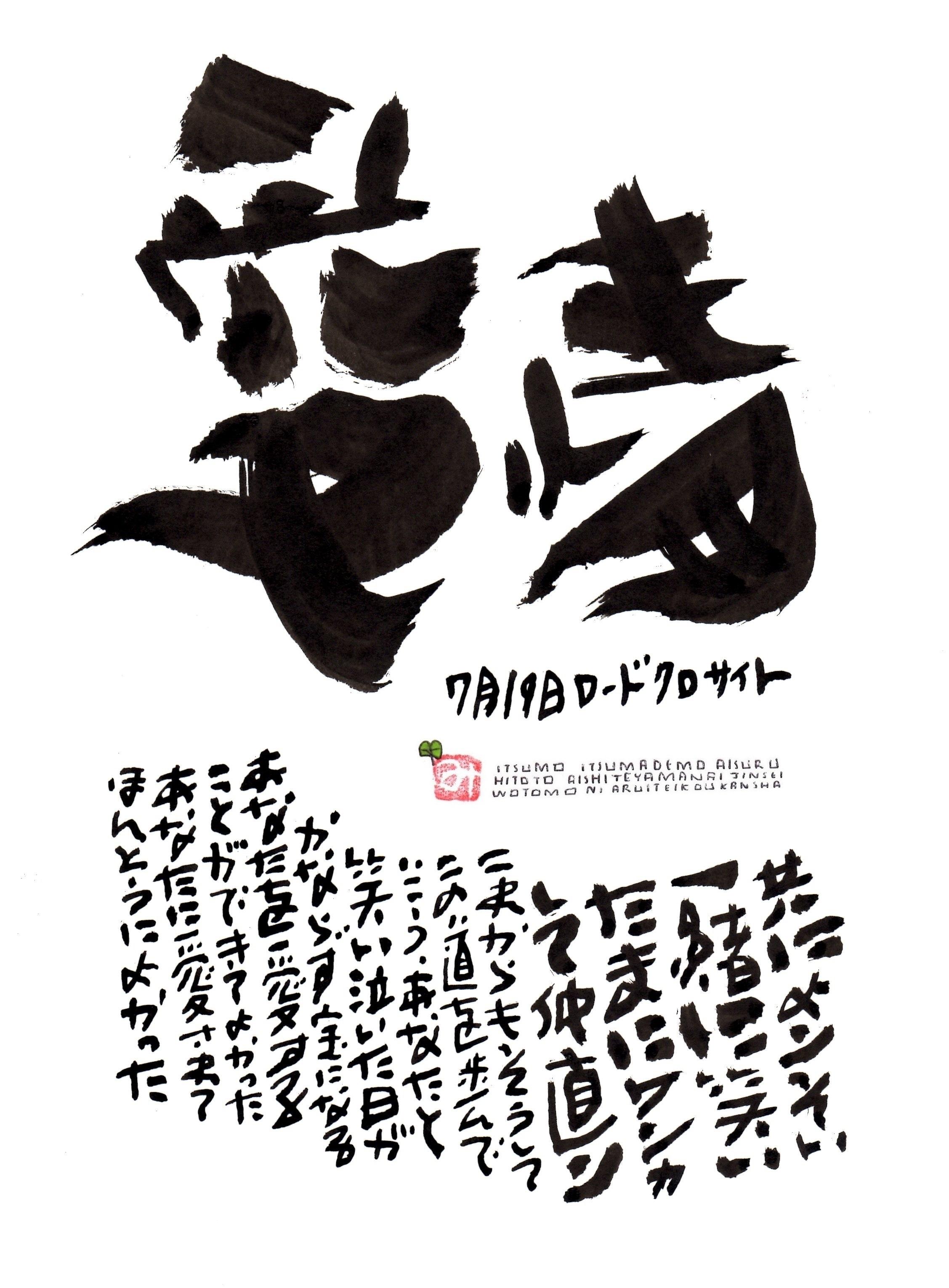 7月19日 結婚記念日ポストカード【愛情】