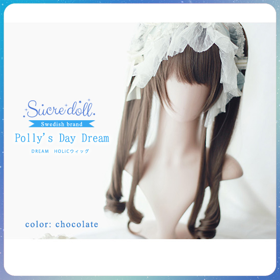 【DREAM HOLICウィッグ】Polly's Day Dream