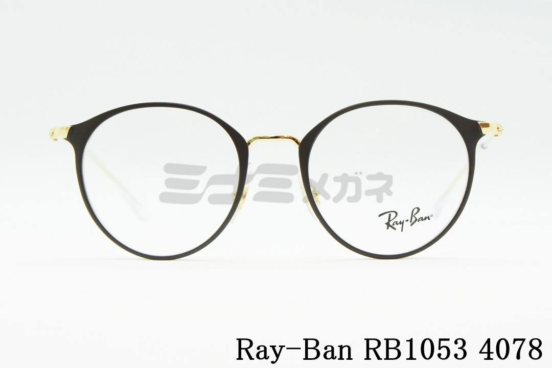 【正規品】Ray-Ban(レイバン) RB1053 4078 ラウンド ボストン クラシカルフレーム