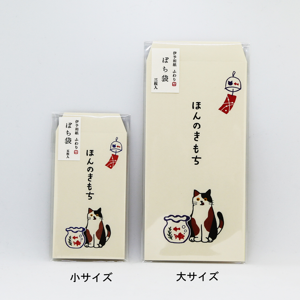 猫ぽち袋(ほんのきもち)全2種類