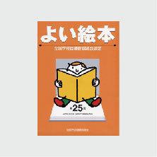 第25回よい絵本:全国学校図書館協議会選定