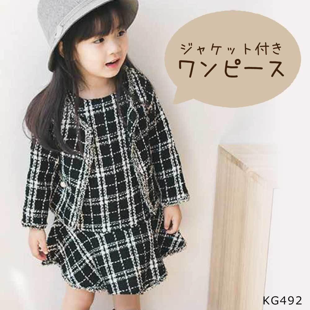 8929af69e2541 ツイード スーツ フォーマル チェック柄 入園 入学 結婚式 KG492