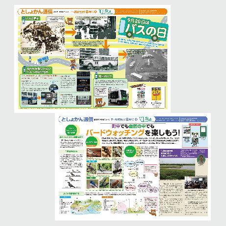 としょかん通信【中・高校生版】2017年9月号