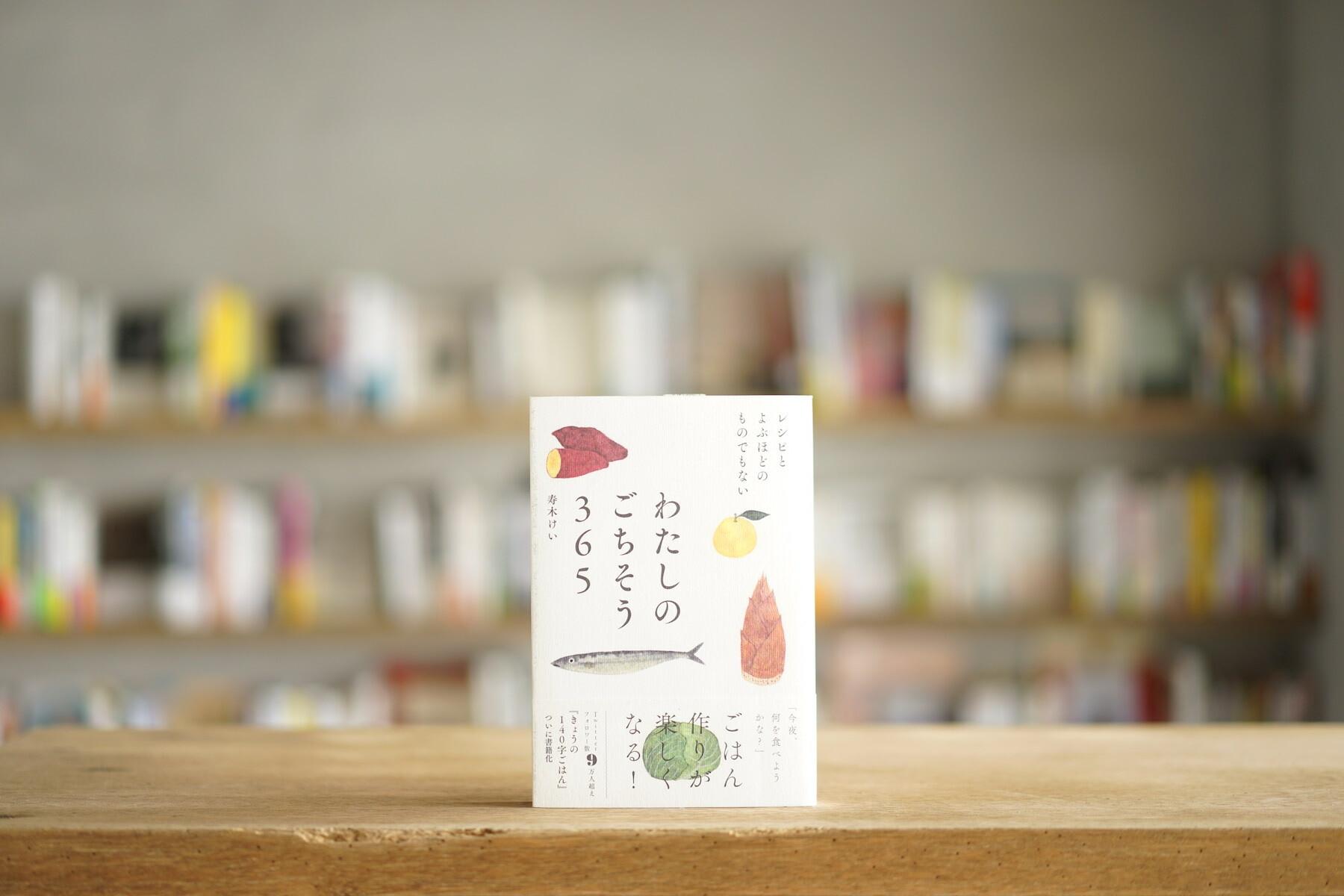 寿木けい 『レシピとよぶほどのものでもない わたしのごちそう365』 (セブン&アイ出版、2017)