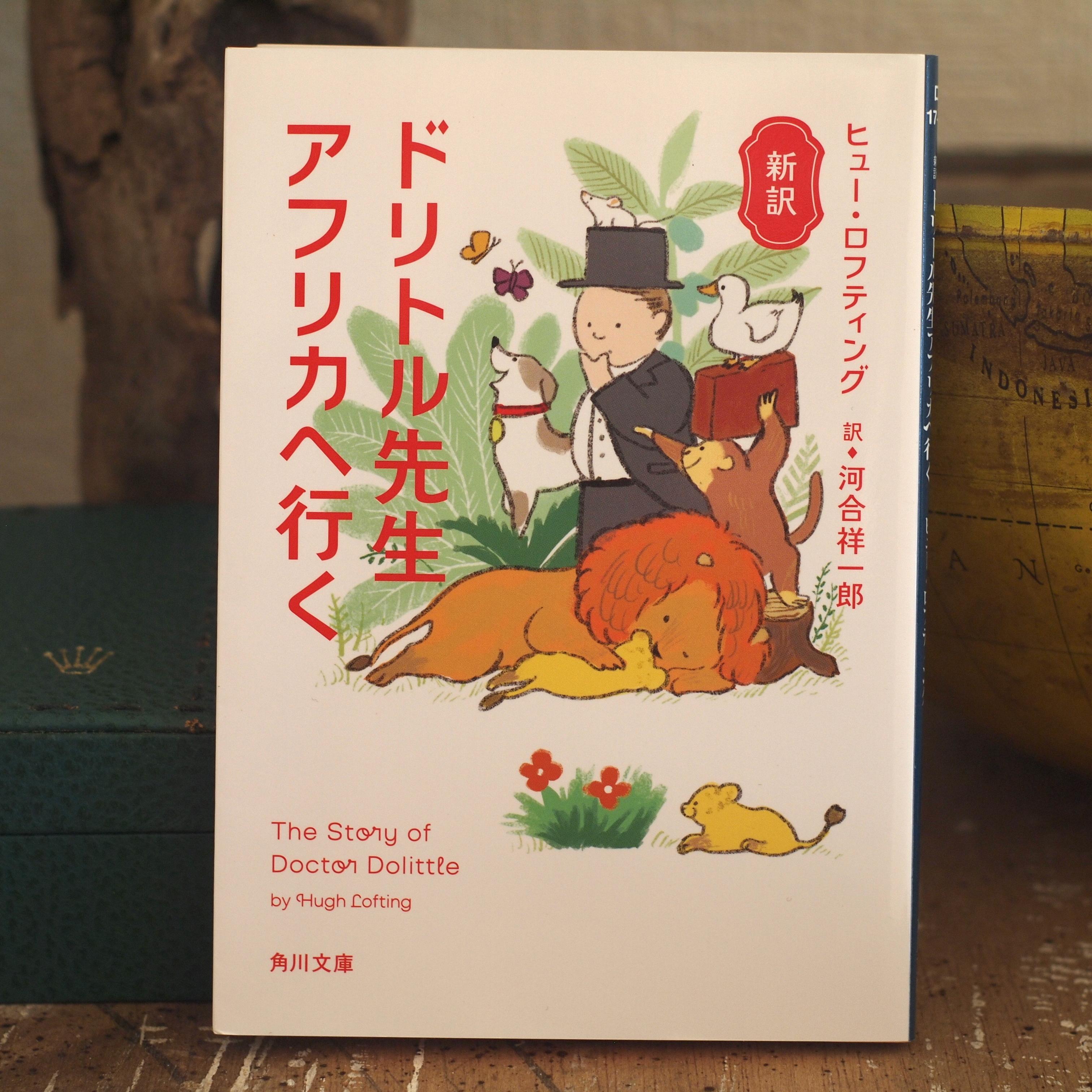 BOOKS YAMAMOTO 本とコーヒーのセット ー『ドリトル先生アフリカへ行く』  ヒュー・ロフティング