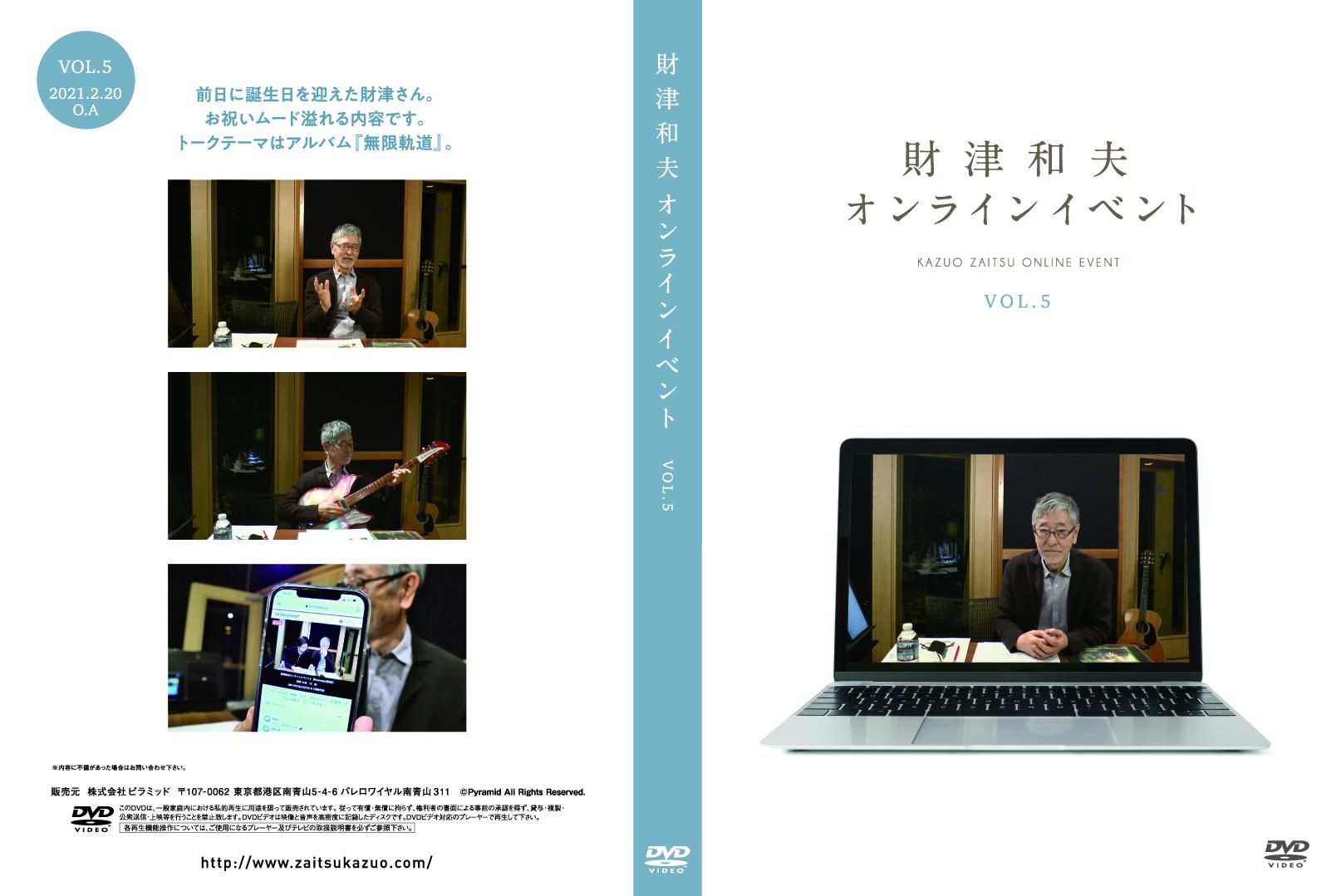 財津和夫オンラインイベントDVD Vol.5 - 画像1