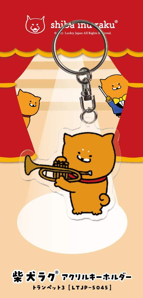 楽器キーホルダー 【金管楽器】