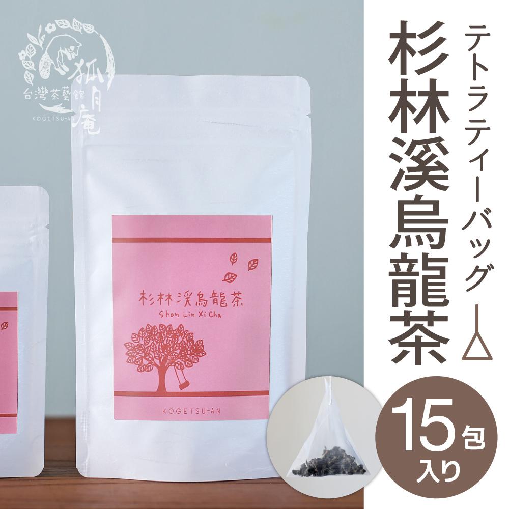 杉林溪烏龍茶/ティーバッグ 15包
