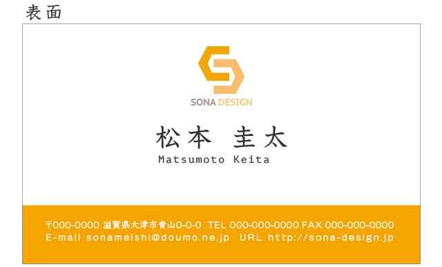 ビジネス片面名刺・オレンジ 008 100枚