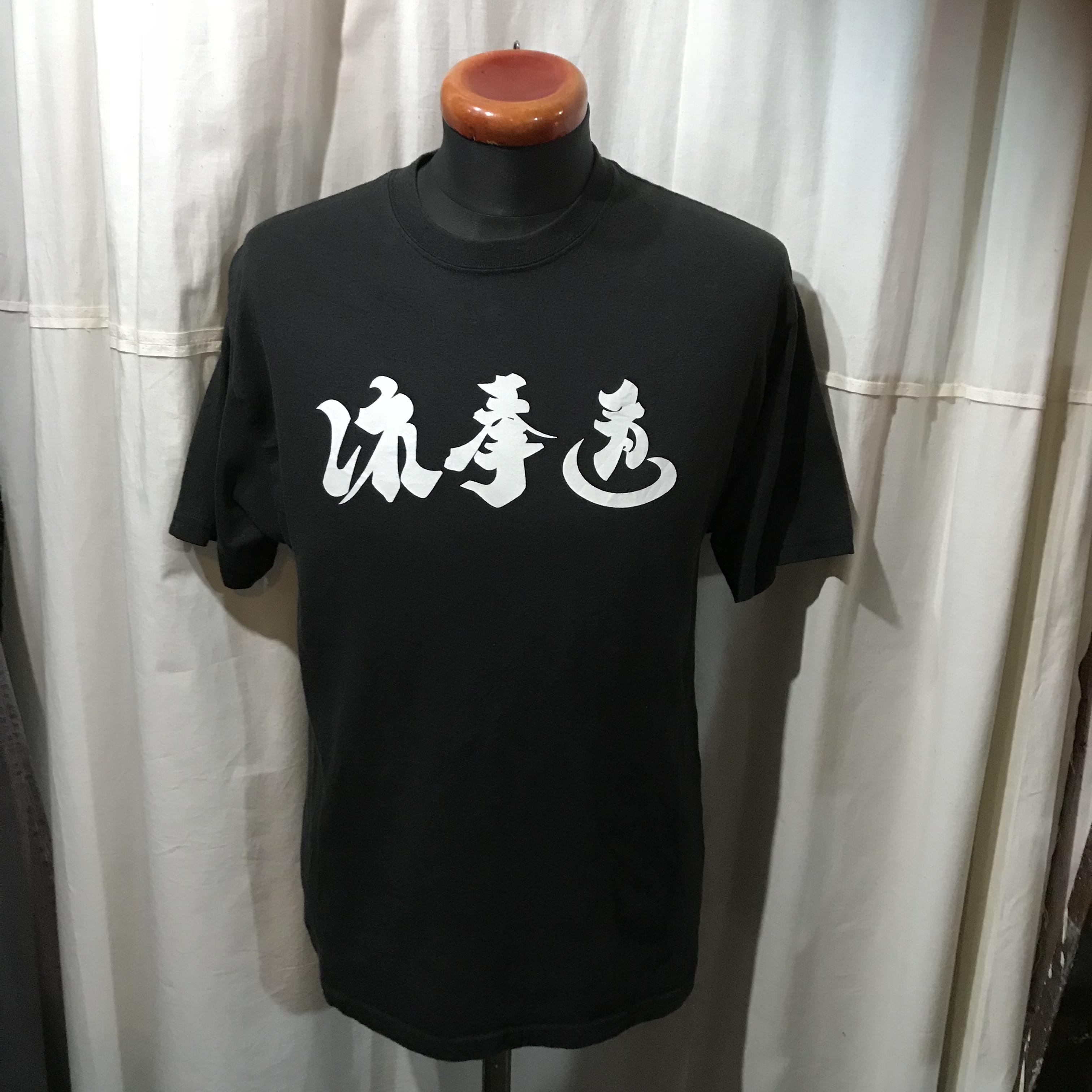 漢字? カンフー道場 半袖Tシャツ メンズL