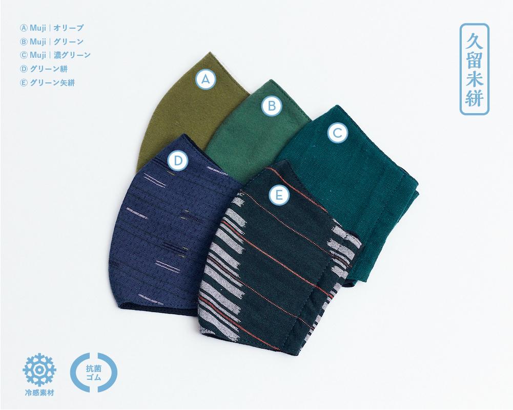 スタンダードマスク|久留米絣 選べるはぎれシリーズ⑤【R】