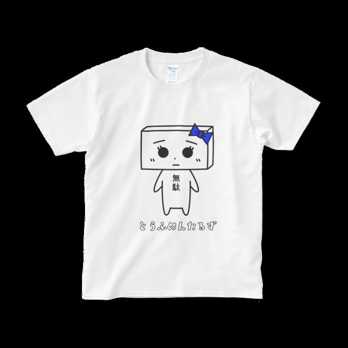 とうふめんたるずの日常 Tシャツ もめんちゃん