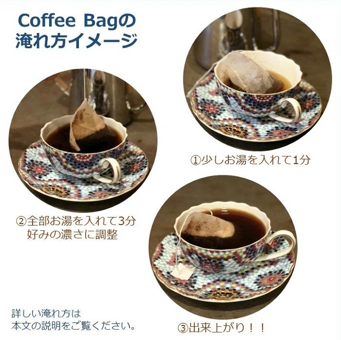 コーヒーバッグ(6個入り)お好きなblendをお選びください。