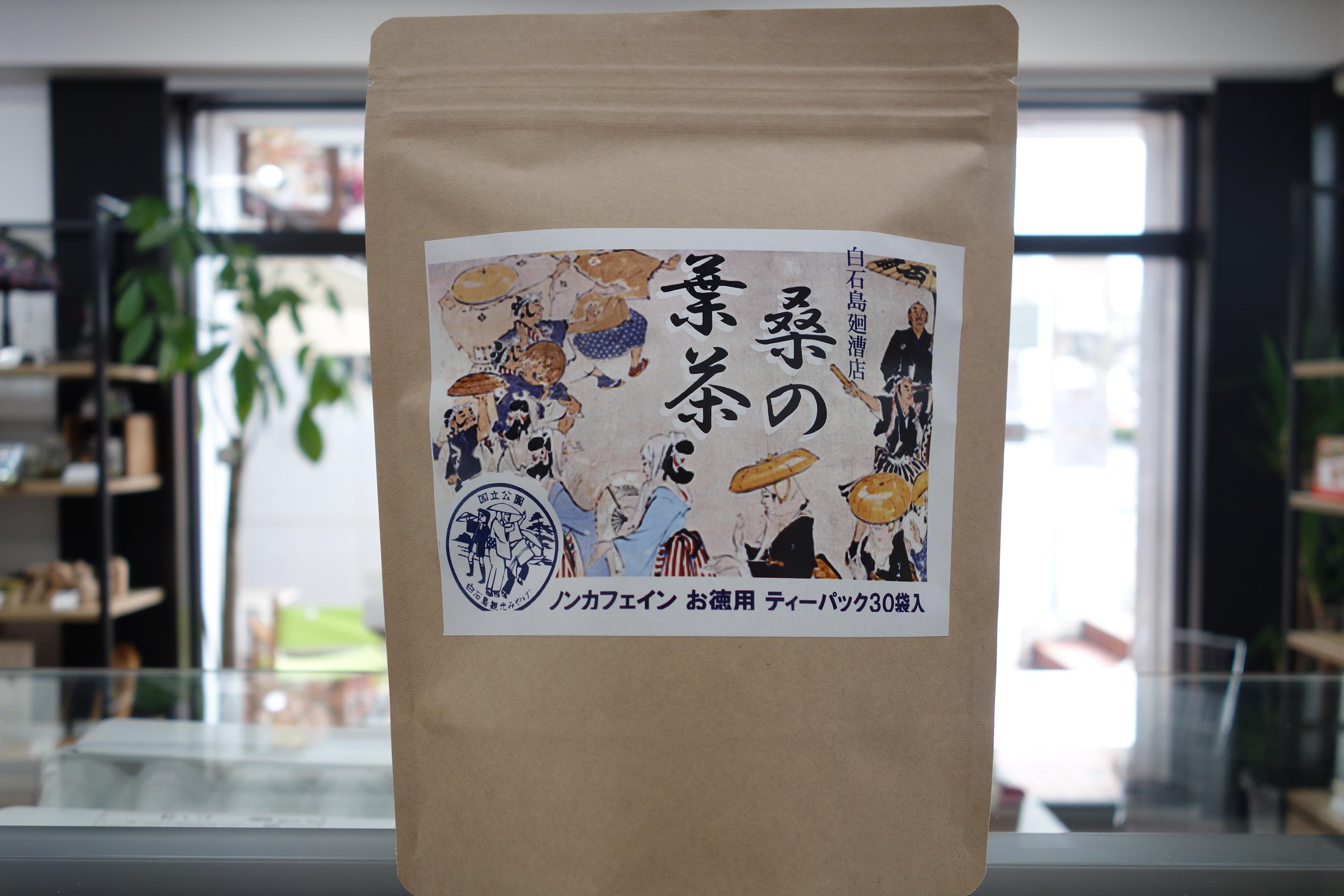 桑の葉茶 ティーパック15袋入