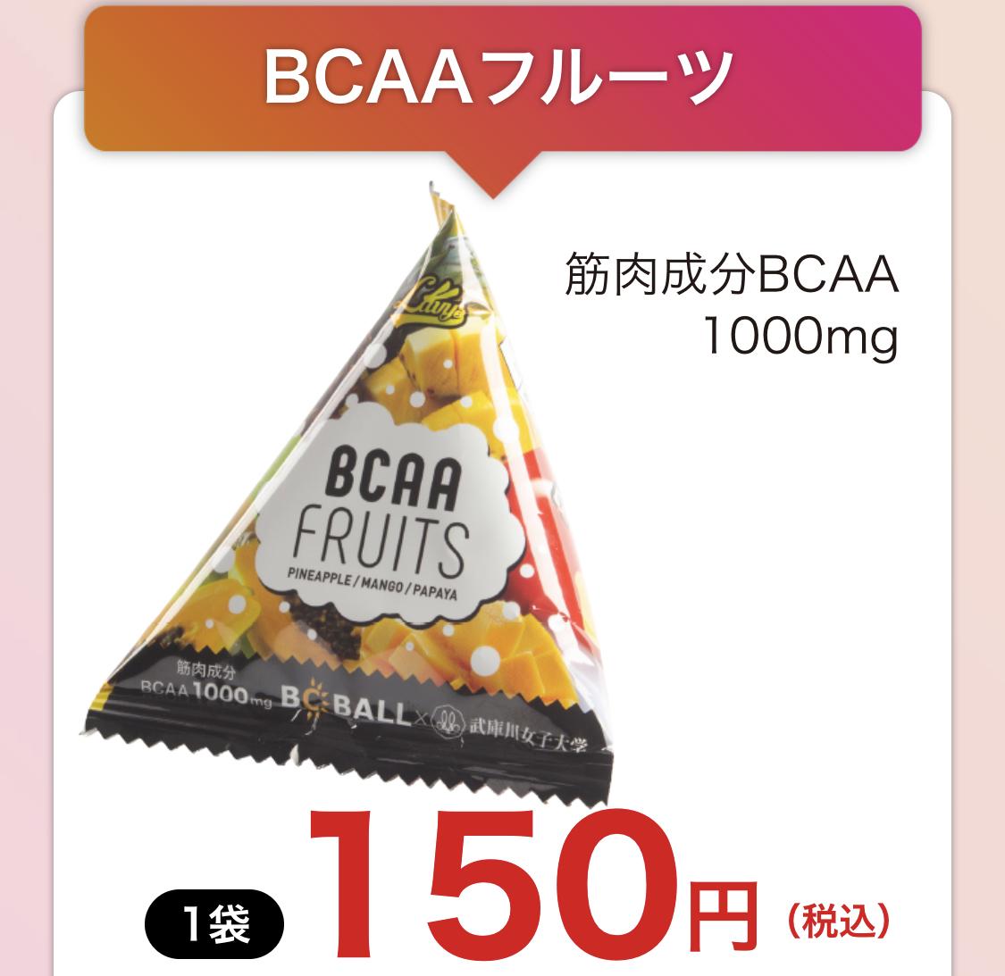 【BCBALL】BCAAフルーツ5袋セット