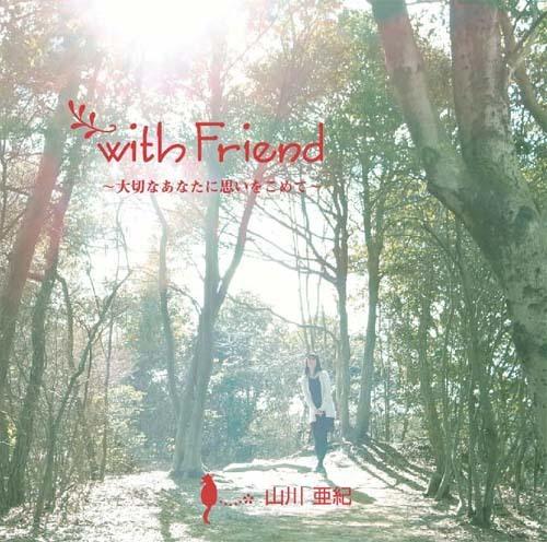 with Friend~大切なあなたに思いをこめて~(WKCD-0019)