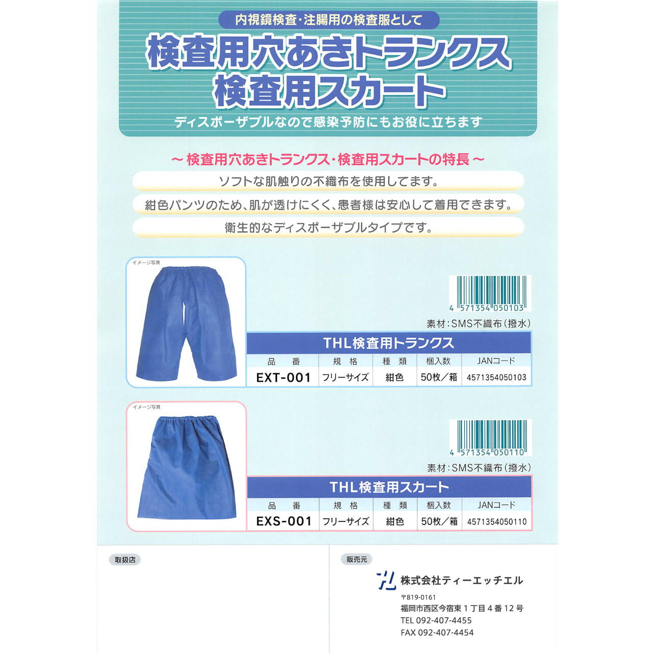 THL検査用トランクス・スカート