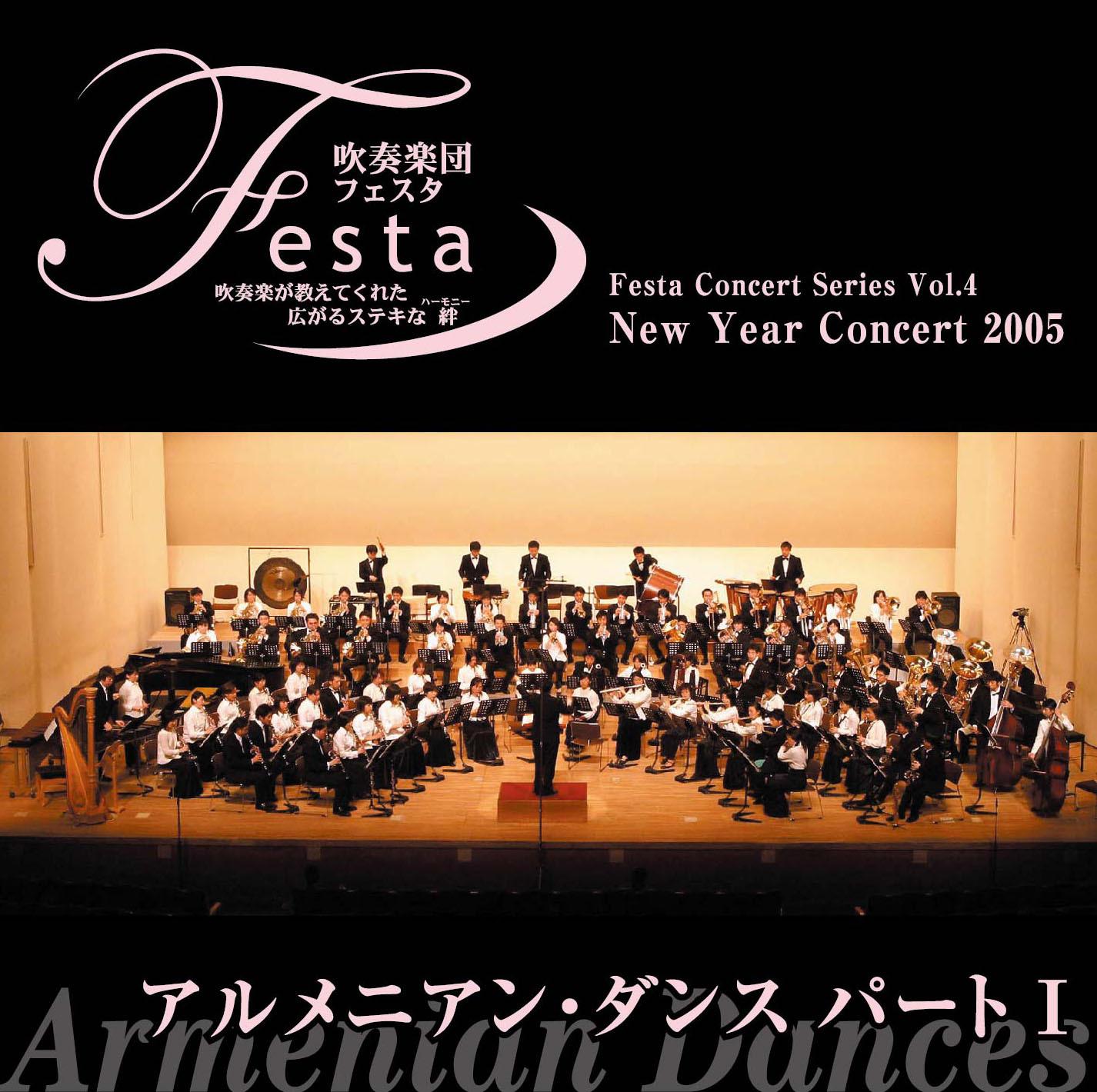 アルメニアン・ダンス/吹奏楽団Festa(WKCD-0001)