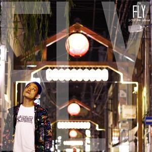 [CD] シライ the Jahmal / FLY