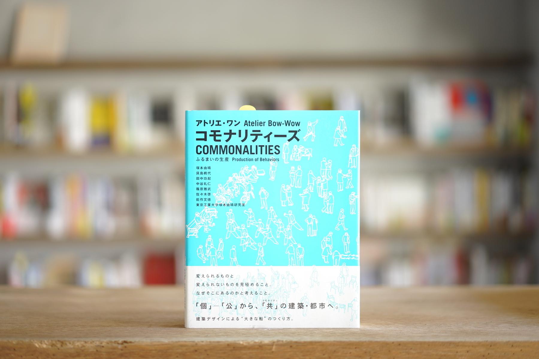 アトリエ・ワン 『コモナリティーズ ふるまいの生産』 (LIXIL出版、2014)